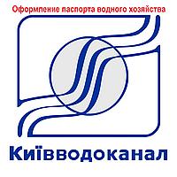 Оформление паспорта водного хозяйства в ПАО «АК «Киевводоканал»