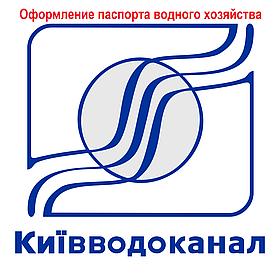 Оформление паспорта водного хозяйства в ПАО «АК «Киевводоканал» - ДУНАЙБУДИНВЕСТ