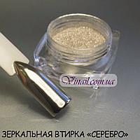 Втирка серебро