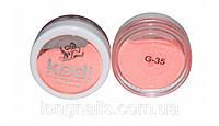 Цветной акрил Kodi Professional для лепки G-35 , 4.5 гр