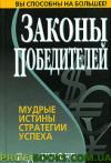 Бодо Шефер Законы победителей Подарочное издание