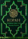 Коран Перевод смыслов Эльмир Кулиев карманный