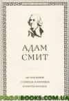 Исследование о природе и причинах богатства народов Адам Смит