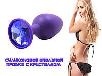 Силиконовая анальная пробка с кристаллом 2.5 см х 7 см Фиолетовый