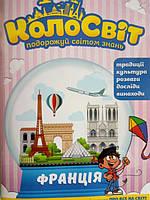 КолоСвіт дитячий енциклопедично-розважальний журнал Франція.