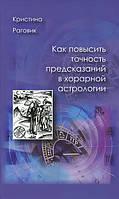 Как повысить точность предсказаний в хорарной астрологии. Раговик К.