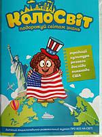 КолоСвіт дитячий енциклопедично-розважальний журнал США.