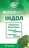 ИНДОЛ фитофорте -онкопротекторное средство. капсулы 60шт