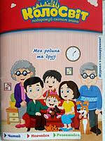 """""""КолоСвіт"""". Дитячий навчально-розвиваючий журнал """"Моя родина та друзі."""""""