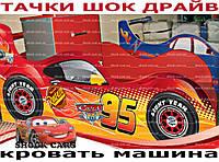 Кровать машина ТАЧКИ ШОК ДРАЙВ - необычный подарок для Вашего малыша! Бесплатная доставка по Украине! Только у нас на кровать-машина.com.ua