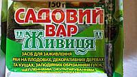 Садовый вар Живица 150 гр.