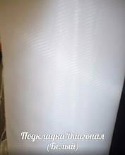 Подкладка Нейлоновая Диагонал (Белый)