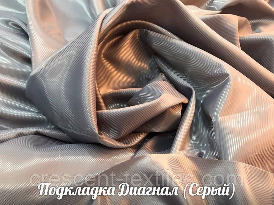 Подкладка Нейлоновая Диагонал (Серый)