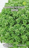 Базилик зелений Мини хб.