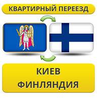 Квартирный Переезд из Киева в Финляндию