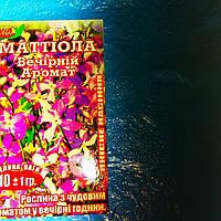 Семена обработанные Цветы Матиолла ( вечерний аромат)