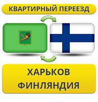 Квартирный Переезд из Харькова в Финляндию