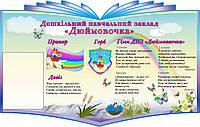 """Детский сад """"Дюймовочка"""""""