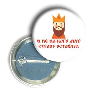 """Закатной значок с приколом круглый """"Царь"""""""