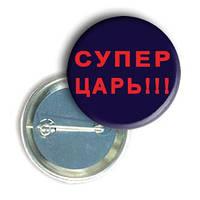 """Закатной значок с приколом круглый """"Супер Царь!!!"""""""