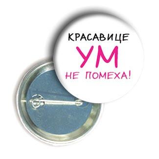 """Закатной значок с приколом круглый """"УМ"""""""