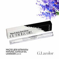 Масло для кутикулы G.Lacolor Natural Cuticle Oil Lavender 2,5 мл