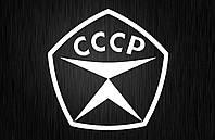 Виниловая наклейка SSSR (от 10х10 см)