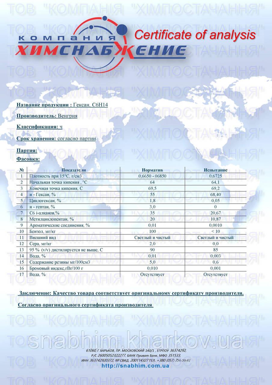 """Гексан, гексан ч. - ООО """"Компания """"Химснабжение"""" в Харькове"""