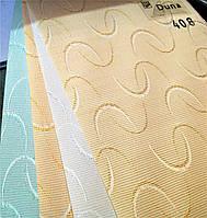 Жалюзи тканевые вертикальные Дюна
