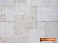 Травертин натуральный Римская кладка