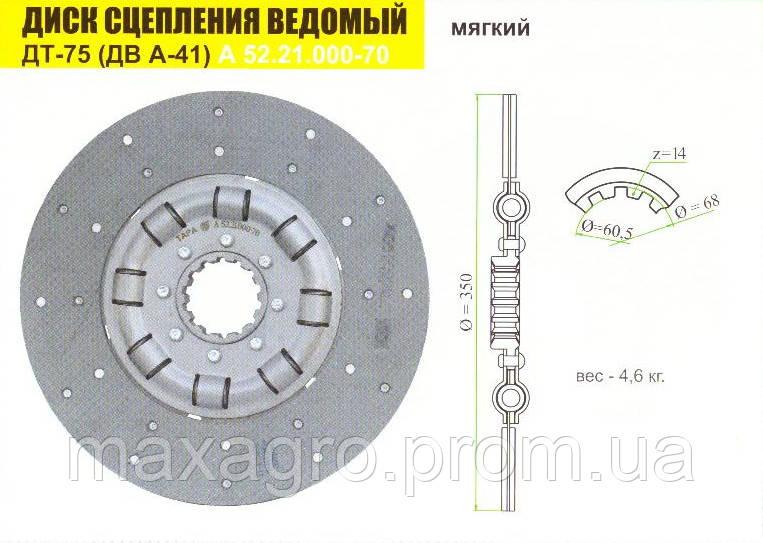 Диск ведомый ДТ-75 мягкий (ДВ А-41) новый