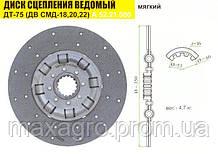 Диск ведомый ДТ-75 мягкий (ДВ СМД-18,20,22) новый