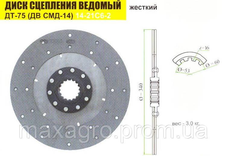 Диск ведомый ДТ-75 жесткий (ДВ СМД-14) новый