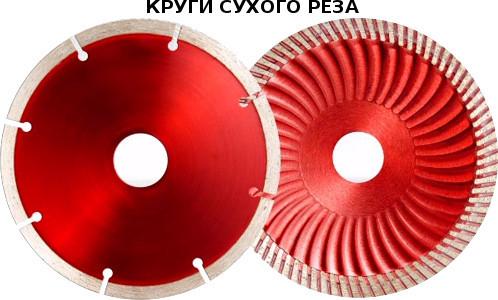 Алмазные круги сухого реза