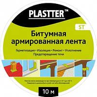 Лента самоклеющаяся битумная Plastter ST 15 см*10 пог.м, цвет тёмно - красный, фото 1