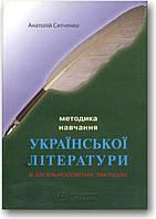 Методика навчання української літератури в загальноосвітніх закладах