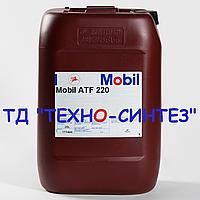 Масло трансмиссионное Mobil ATF 220 (20л)