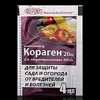 Кораген 20 кс 4 мл., инсектицид от вредителей для сада и огорода