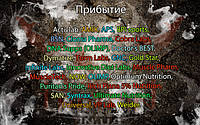 Поступление:Activlab, AMIX, APS, BPI sports, BSN, Cloma Pharma, Cobra Labs, DNA Supps (OLIMP), Doctor's BEST, Dymatize, Form Labs, GNC, Gold Star, Infinite Labs, Innovative Diet Labs, Muscle Pharm, MuscleTech, NOW, OLIMP, Optimum Nutrition, Puritan's Pride, Rich Piana 5% Nutrition, SAN, Syntrax, Ultimate Nutrition, Universal, VP Lab, Weider.