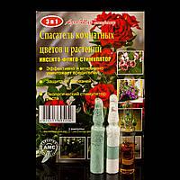 Спасатель комнатных цветов и растений 3 ампулы инсекто фунго стимулятор