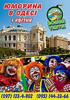 Юморина в Одесі
