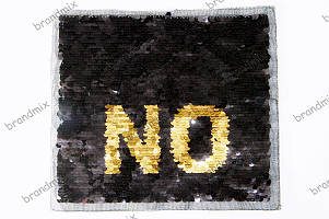 Нашивка пайетка-трансформер Yes-No