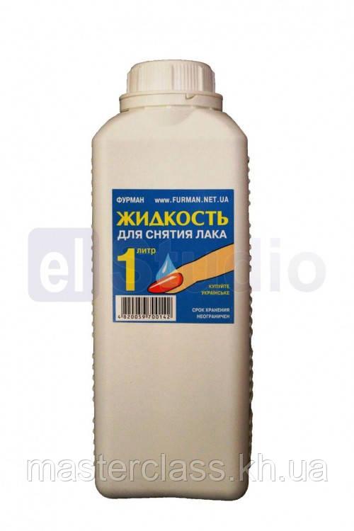 Жидкость для снятия лака 1 л.
