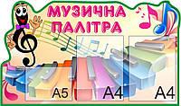 Музыкальная палитра