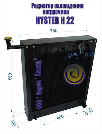 РАДИАТОР ОХЛАЖДЕНИЯ ПОГРУЗЧИКА HYSTER H 22, фото 2
