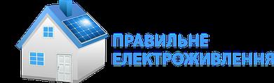 Правильне електроживлення