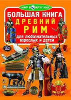 БАО Большая книга. Древний Рим