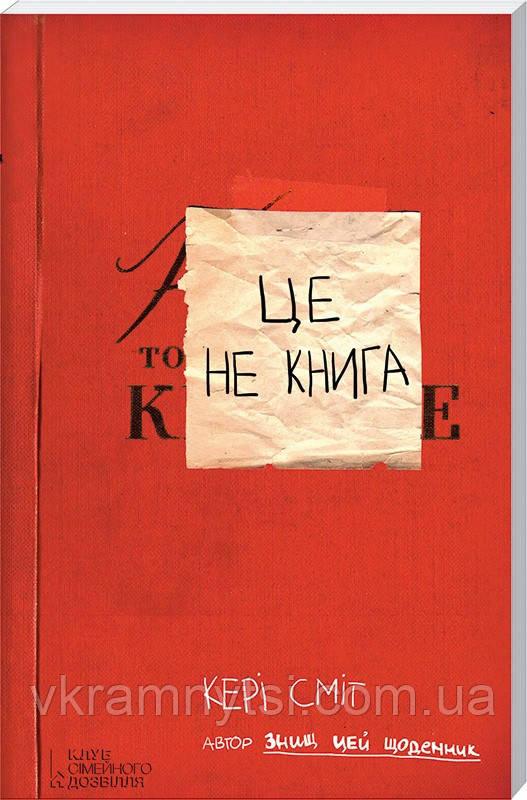 Це не книга | Кері Сміт