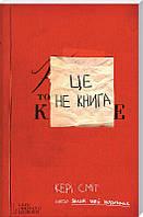 Це не книга | Кері Сміт, фото 1