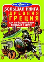 БАО Большая книга. Древняя Греция